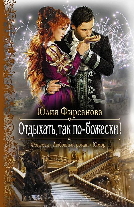 Скачать бесплатно книги по любовной фантастике