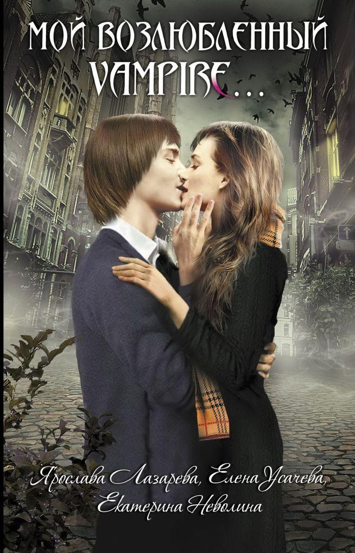 Мой любимый вампир скачать fb2