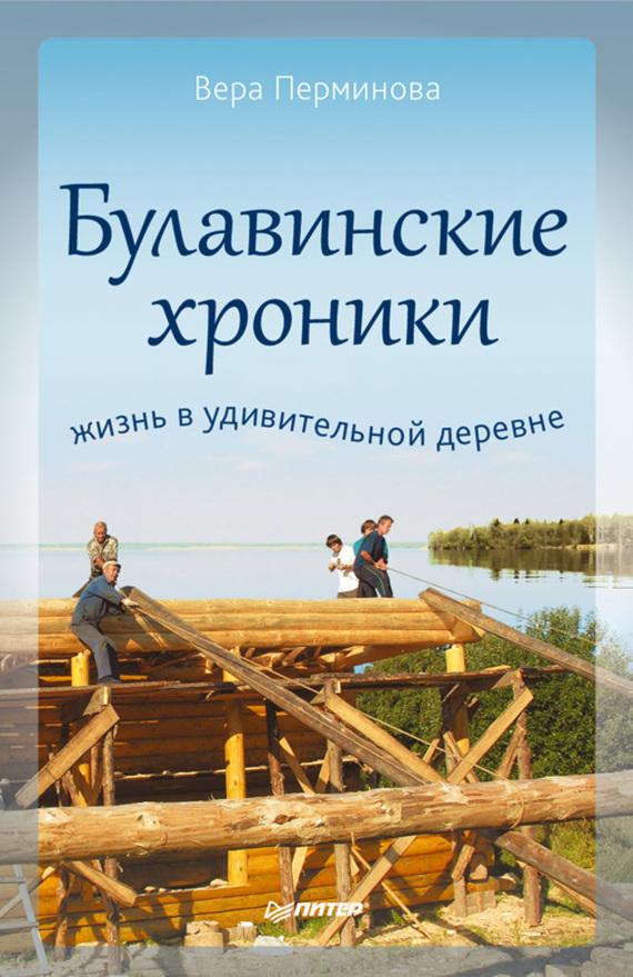 Книги про деревню скачать бесплатно
