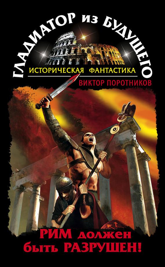 Виктор поротников книги скачать бесплатно торрент