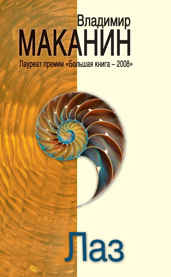 Владимир маканин fb2 скачать бесплатно