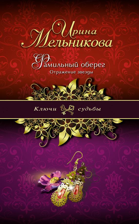 Скачать бесплатно книгу мельниковой ирины