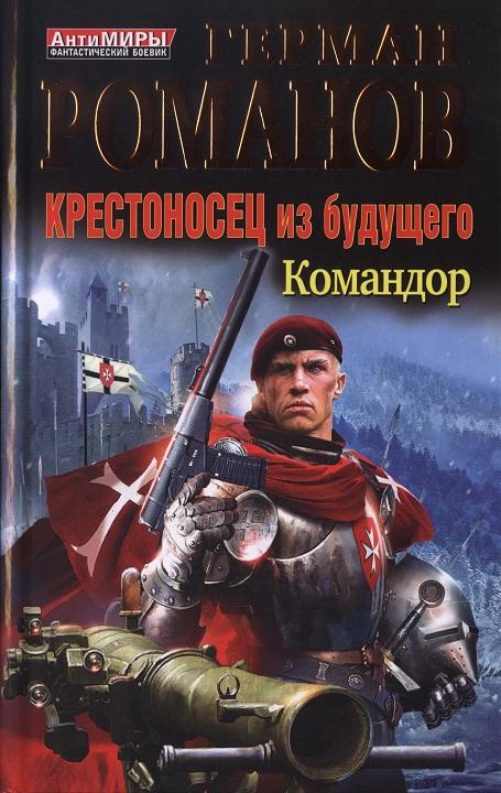 Скачать книгу командор