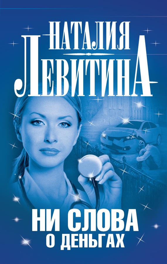 Скачать бесплатно книги левитиной