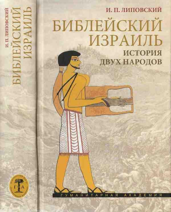 История израиля книга скачать fb2