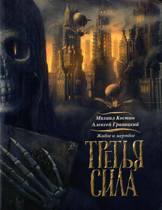 Живые и мертвые книга третья скачать