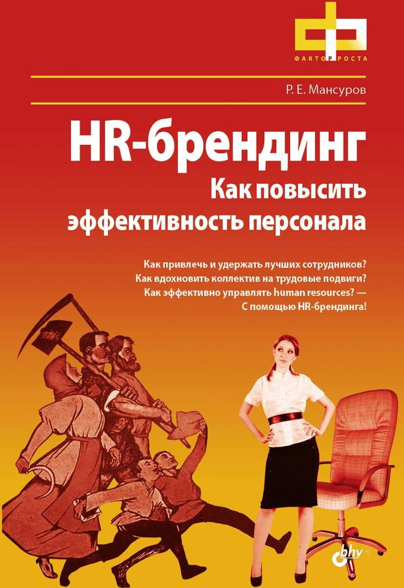 Мансуров скачать бесплатно fb2