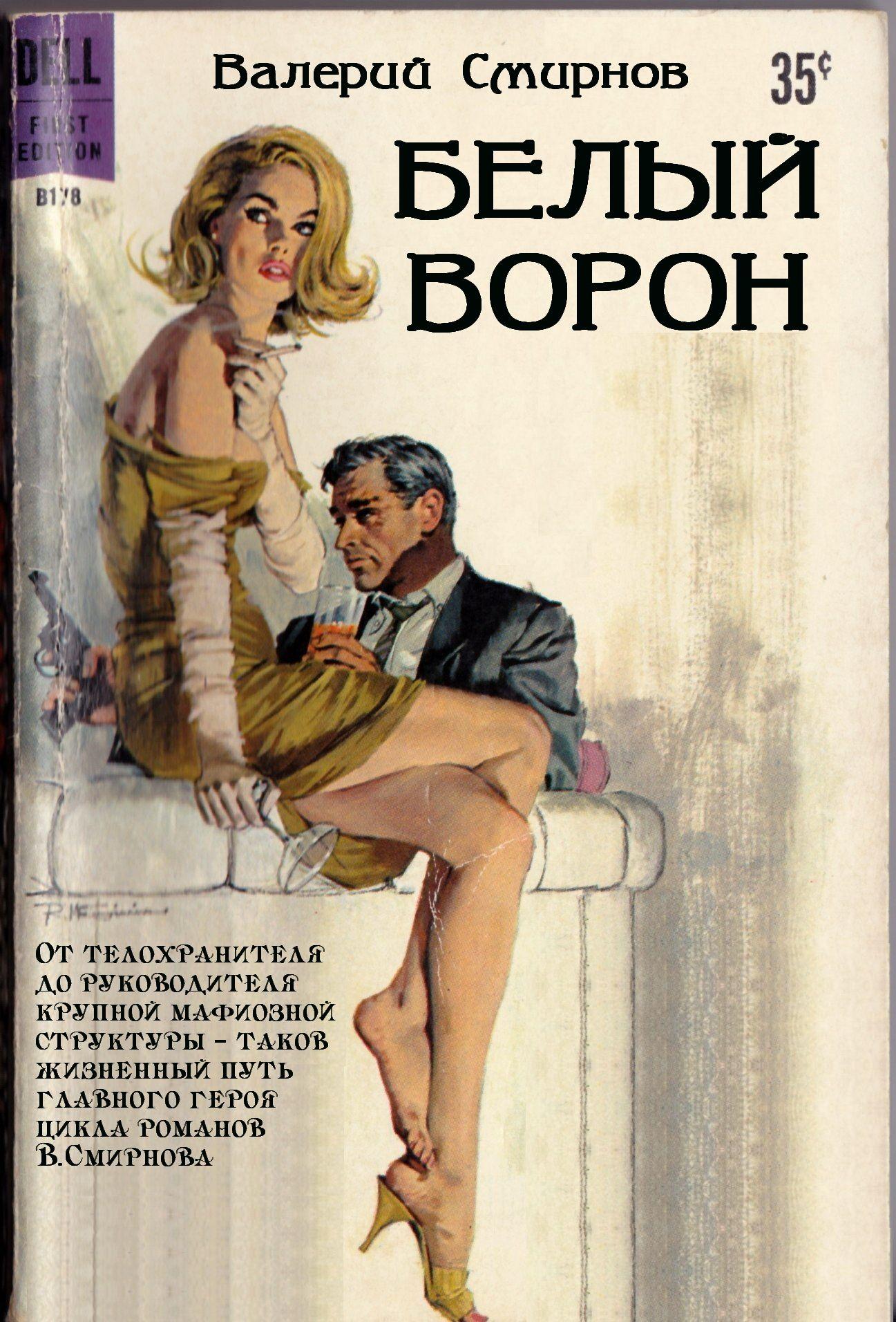Смирнов валерий павлович скачать книги бесплатно