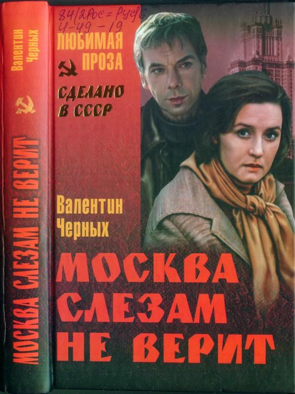 Валентин черных скачать книги бесплатно