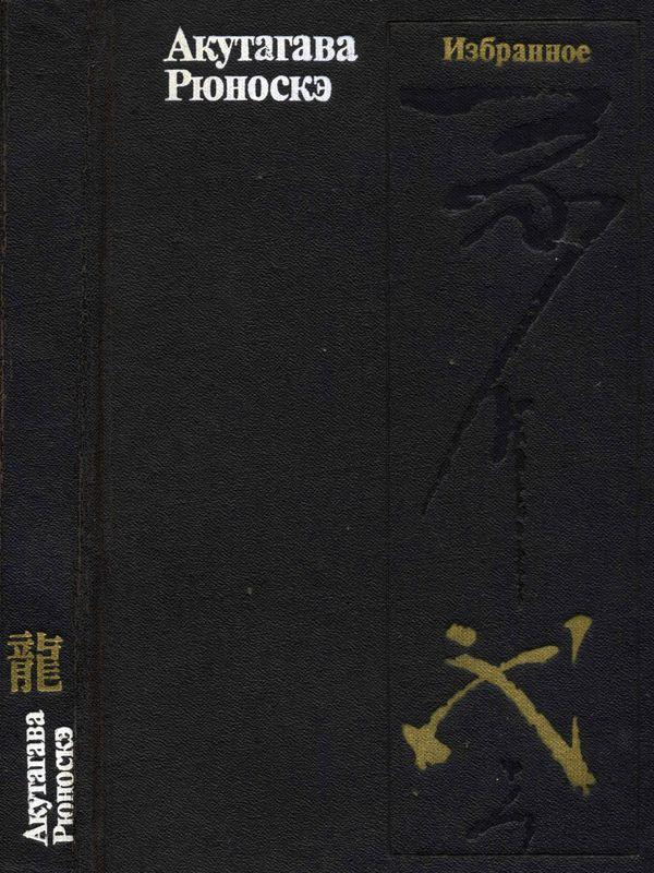 Акутагава рюноскэ новеллы скачать fb2