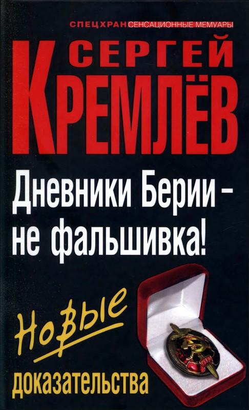Кремлев сергей скачать книги бесплатно