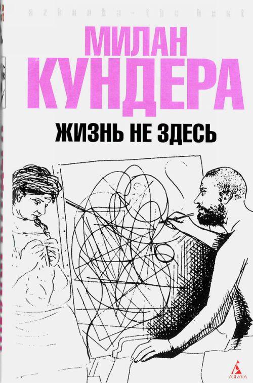 Скачать бесплатно книги милана кундера