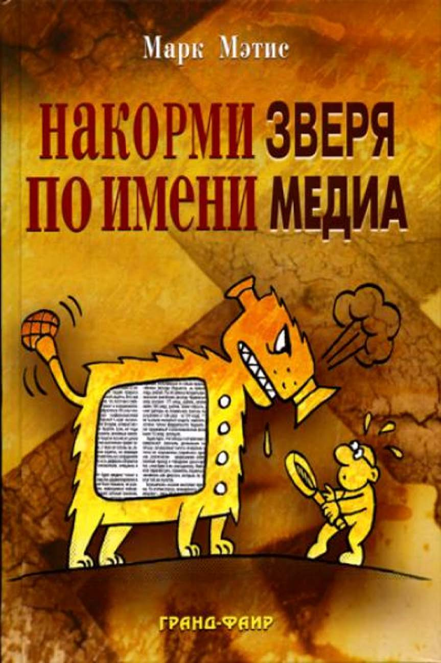 Зверь скачать книгу