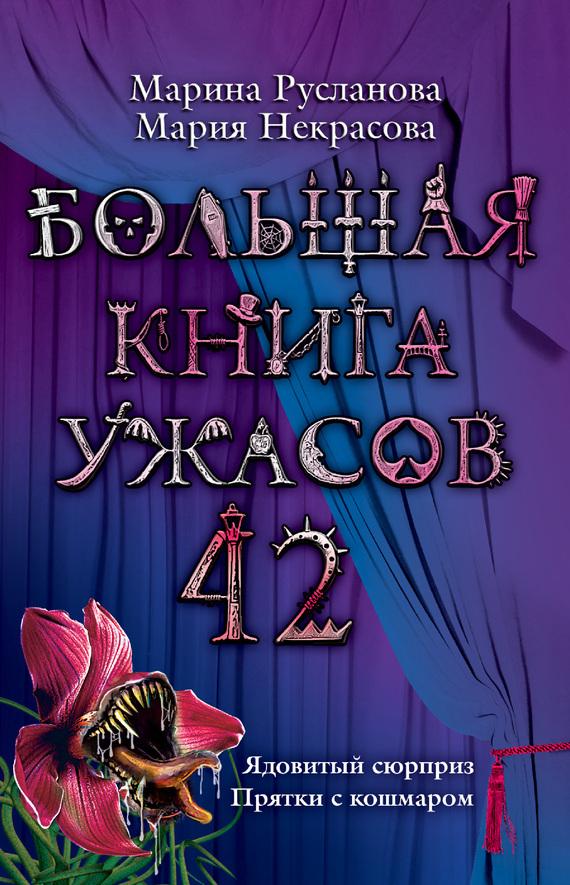 Большая книга ужасов 3 fb2 скачать