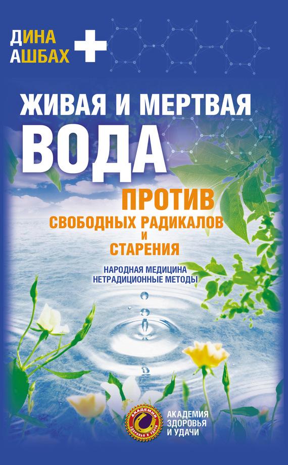 Живая вода скачать книгу бесплатно