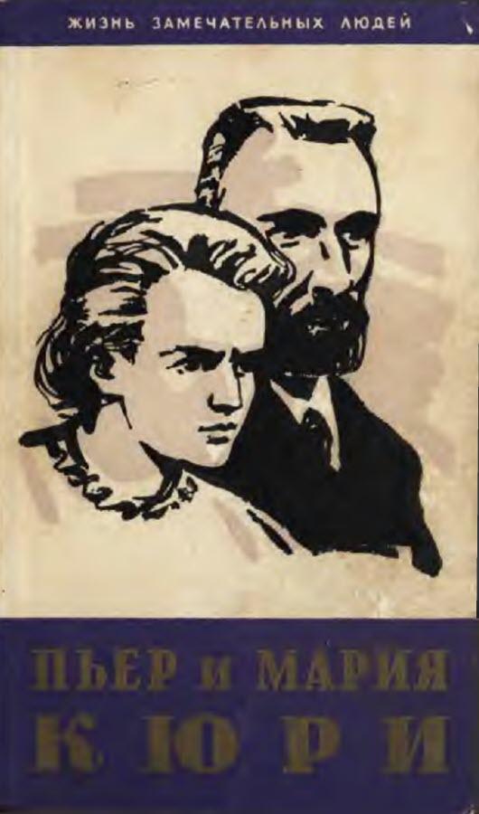 пьер и мария кюри познакомились