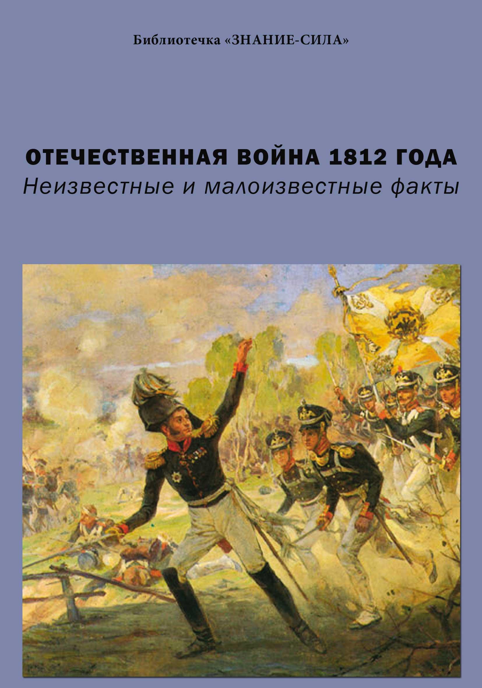 Книги про отечественную войну скачать бесплатно