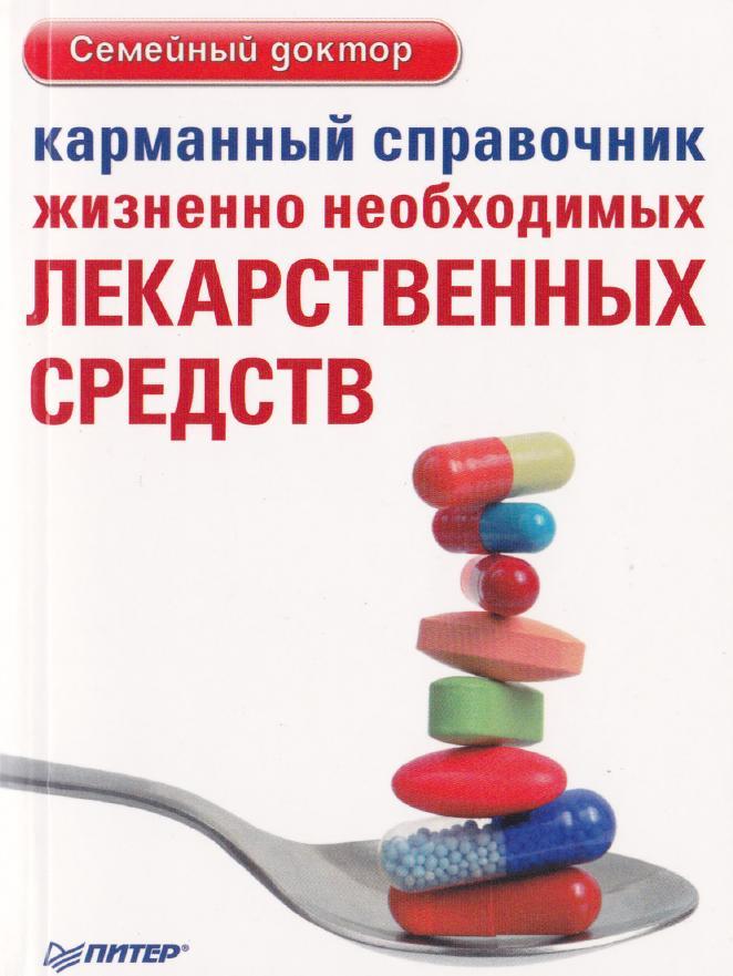 Книга справочник лекарств скачать бесплатно