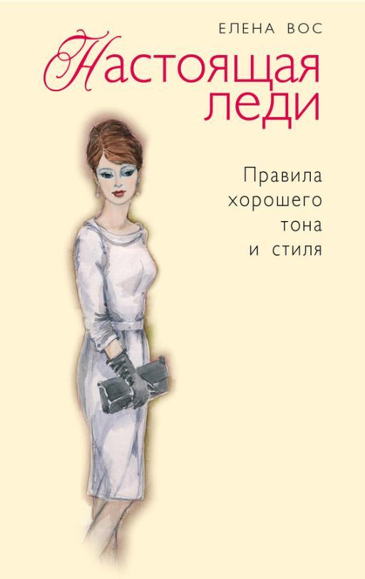 Книга правила этикета для девушек скачать бесплатно