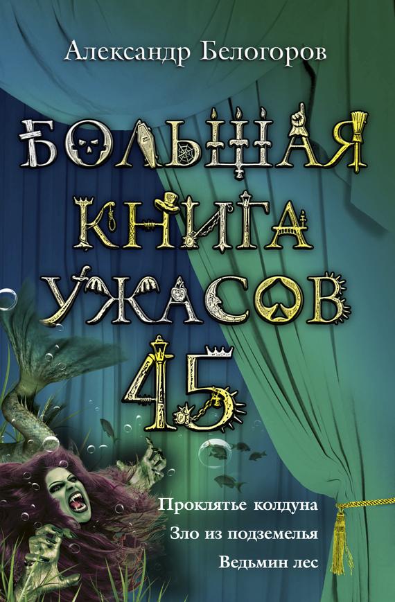 Книга большая книга ужасов скачать бесплатно