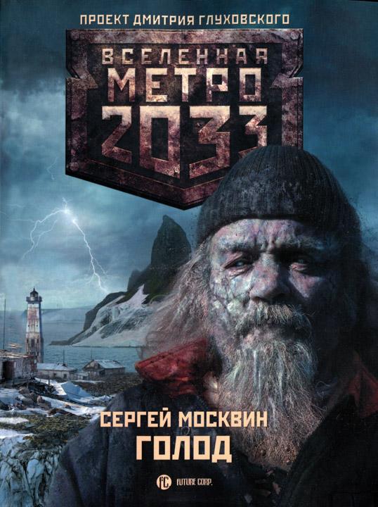 Москвин скачать книги
