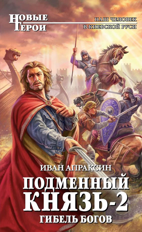 Книга гибель богов 2 скачать бесплатно