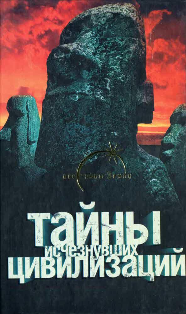 Тайны исчезнувшей цивилизации скачать книгу