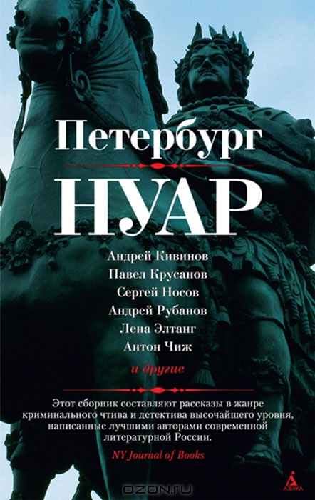 Петербург нуар скачать fb2