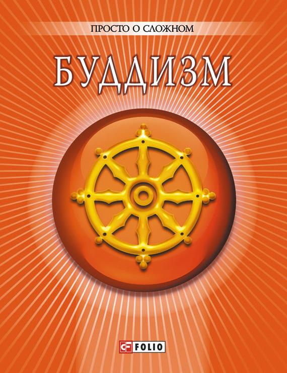 Буддизм скачать книгу бесплатно