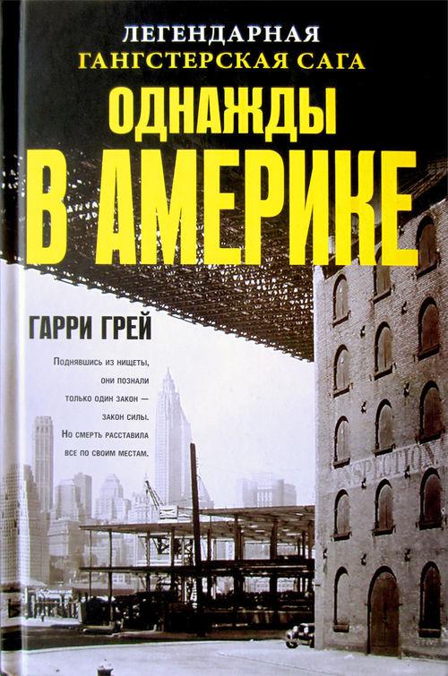Книга однажды в америке скачать fb2