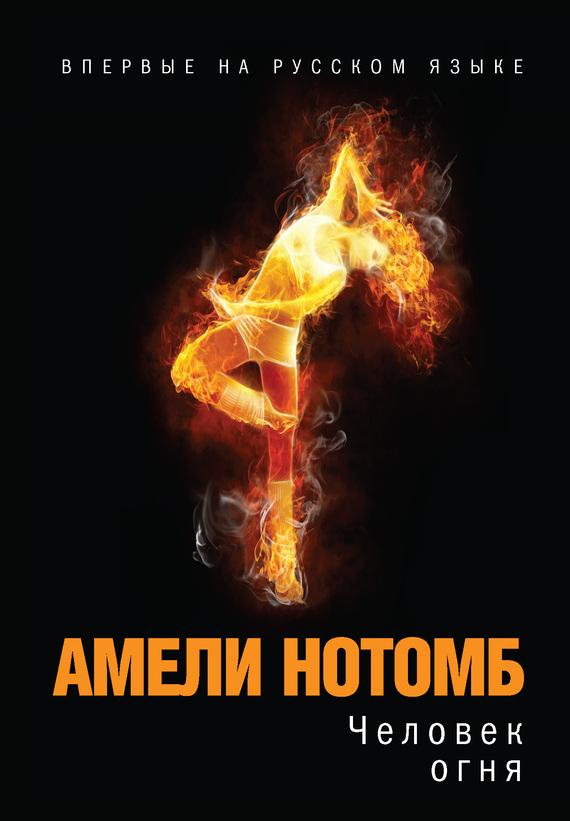 Человек огня скачать fb2