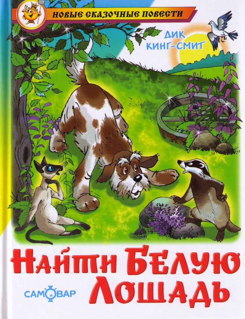 Книга про лошадей скачать бесплатно