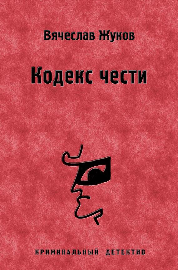 Книги скачать бесплатно кодекс чести