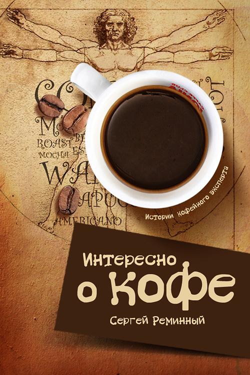 Книга кофе скачать