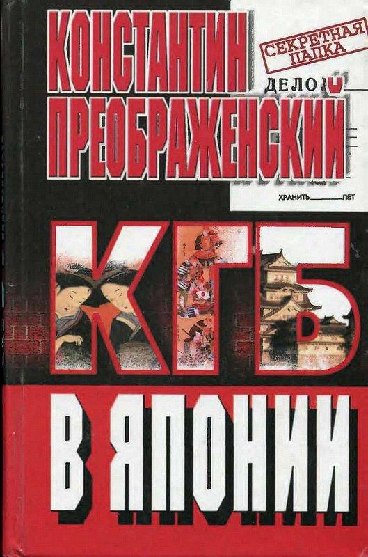Книги про шпионов скачать бесплатно
