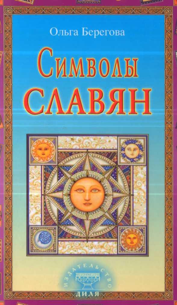 Книги бесплатно скачать ведическая культура славян