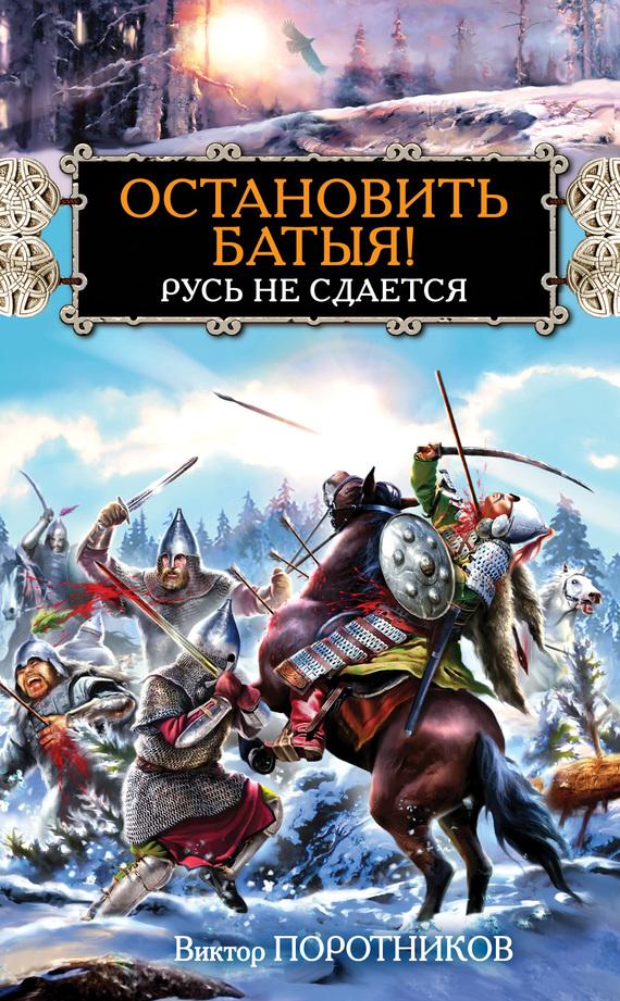 Скачать книги поротников 300 спартанцев