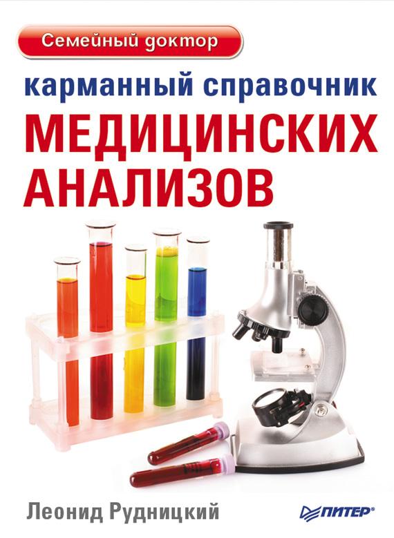 Скачать бесплатно книги справочники бесплатно