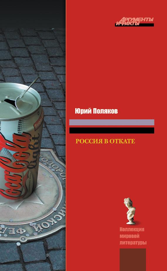 Юрий поляков демгородок скачать бесплатно fb2