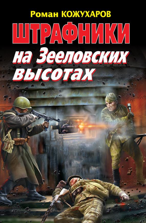 Скачать книги бесплатно fb2 роман кожухаров
