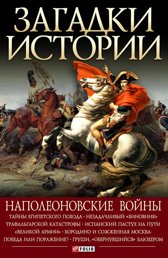 Книги о наполеоновских войнах скачать бесплатно