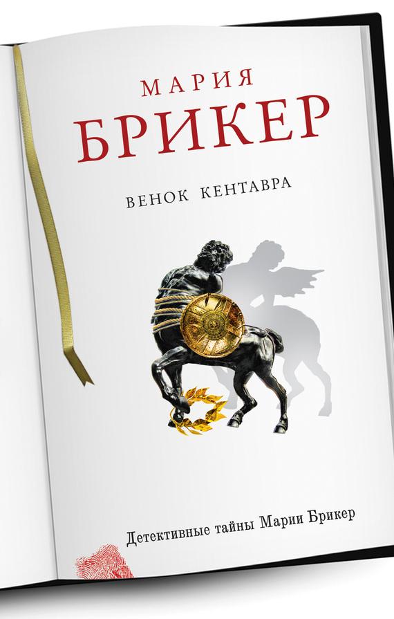Книги марии брикер скачать бесплатно fb2