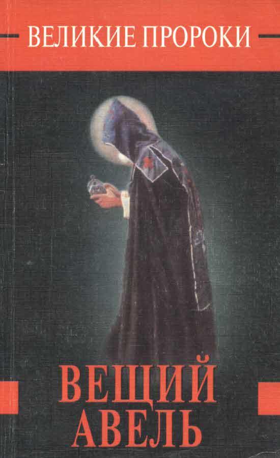 Скачать книгу пророчества авеля бесплатно fb2