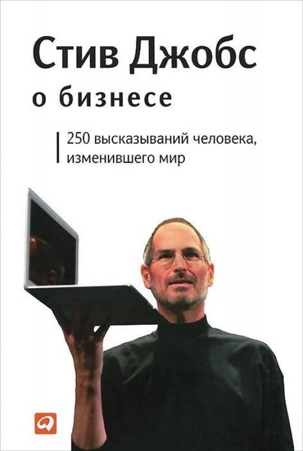 Книга стив джобс скачать бесплатно epub