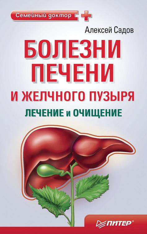 Книга болезни печени скачать бесплатно