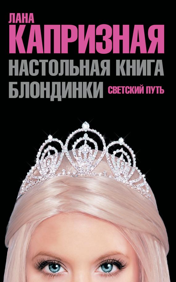 советы проститутки книга