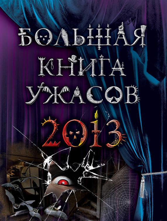 Большая книга ужасов скачать бесплатно в формате fb2