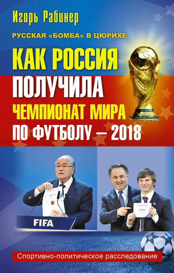Заявочная книга россия 2018 скачать бесплатно