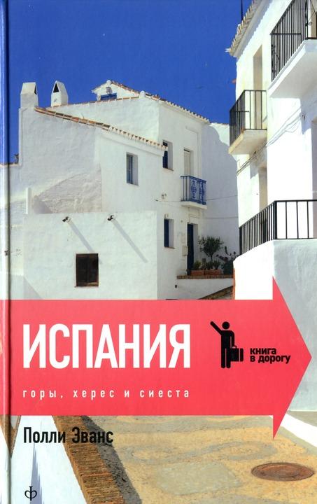 Скачать бесплатно лучшие испанские книги