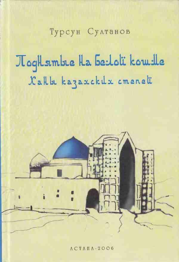 Книги казахских авторов скачать бесплатно